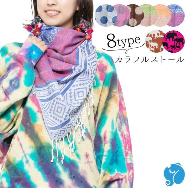 エスニック ストール マフラー レディース メンズ エスニックファッション アジアンファッション ネイティブ ネコ ねこ 猫 ネコ柄 ドット ゾウ 象