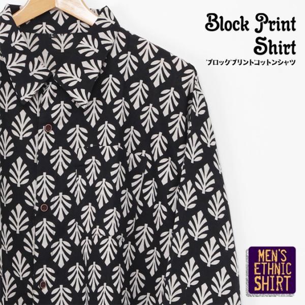 エスニック メンズ シャツ 春 秋 冬 ファッション カジュアル 長袖 大きいサイズ アジアン インド綿 モノトーン