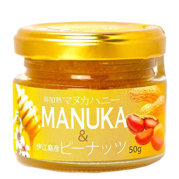 マヌカハニー&ピーナッツ 50g /ハニーフュージョン