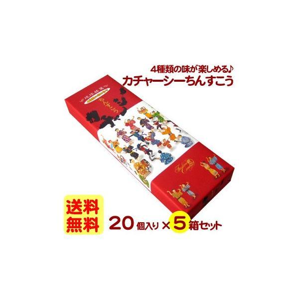 カチャーシーちんすこう 20個入×5箱