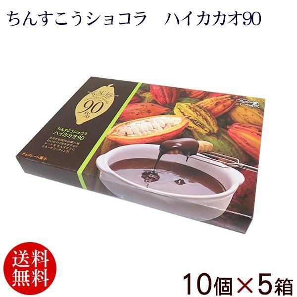 ちんすこうショコラ ハイカカオ90 10個入×5箱