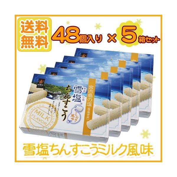 雪塩ちんすこう ミルク風味 48個入×5箱セット