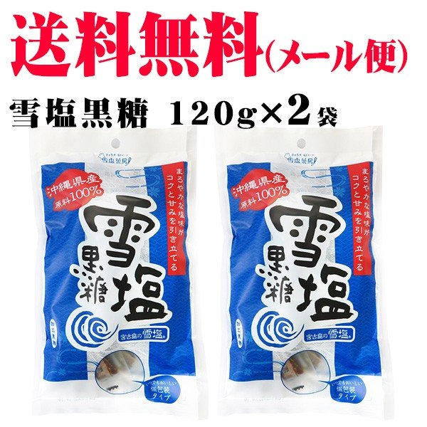 雪塩黒糖 120g×2個(メール便)