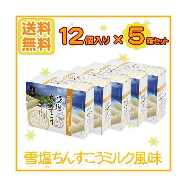 雪塩ちんすこう ミルク風味 12個入×5箱セット