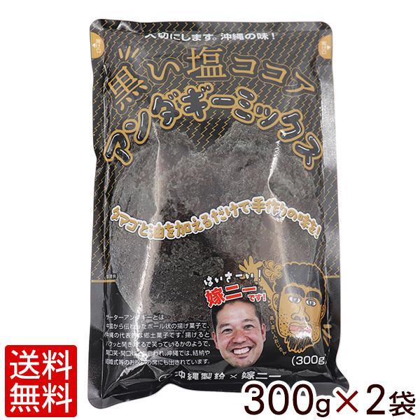 黒い塩ココアアンダギーミックス 300g×2袋