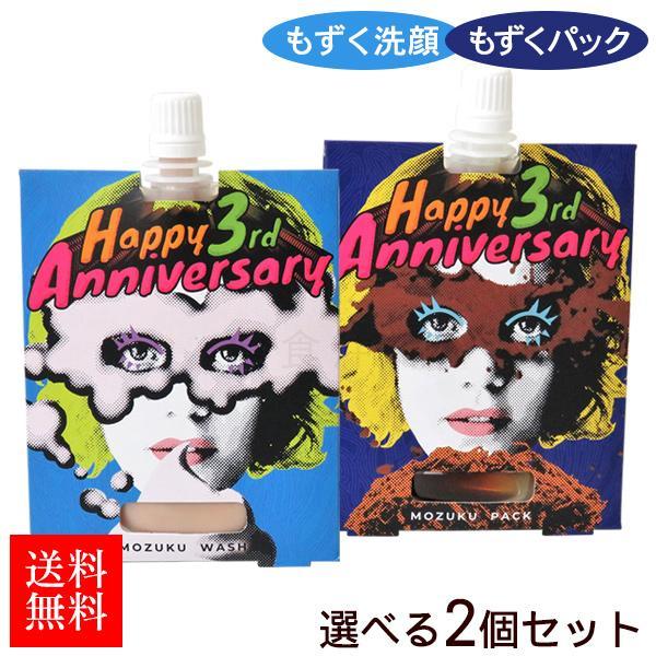 選べる!美美(ちゅらび)もずくパック&もずく洗顔 100g×2袋 (メール便)