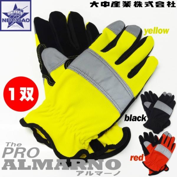 作業用手袋 1双 大中産業 アルマーノ 送料無料(メール便ポスト投函)代引不可 在庫一掃処分大特価! 高輝度反射材 手袋|gao-net
