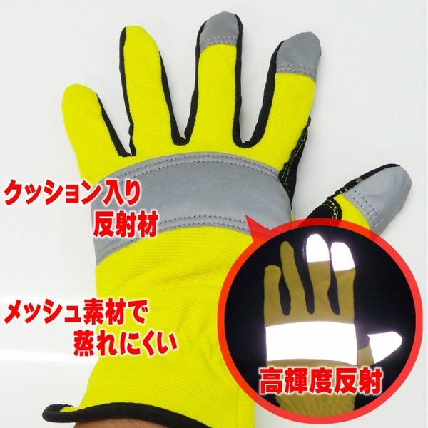 作業用手袋 1双 大中産業 アルマーノ 送料無料(メール便ポスト投函)代引不可 在庫一掃処分大特価! 高輝度反射材 手袋|gao-net|02