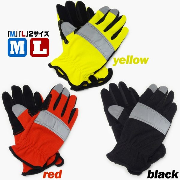 作業用手袋 1双 大中産業 アルマーノ 送料無料(メール便ポスト投函)代引不可 在庫一掃処分大特価! 高輝度反射材 手袋|gao-net|04