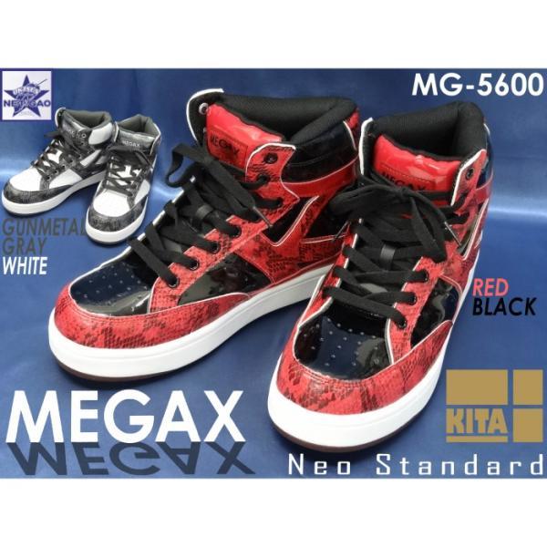 安全靴 作業靴 喜多 (KITA キタ) メガックス (MEGAX) MG-5600 メガセーフティ ハイカット JIS規格S級相当鋼製先芯入