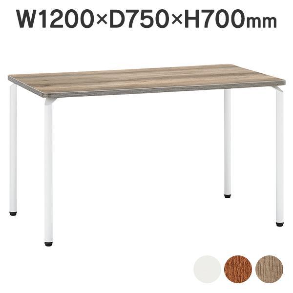 リフレッシュ・ラウンジテーブル 天板3色×ホワイト塗装脚タイプ ARW-1275 W1200×D750 2台以上はお値引き【事業所様お届け 限定商品】