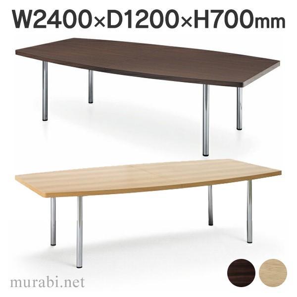高級ミーティングテーブル 重厚43mm ボート型天板 W2400×D1200mm DXM-2412B  椅子は別売|garage-murabi