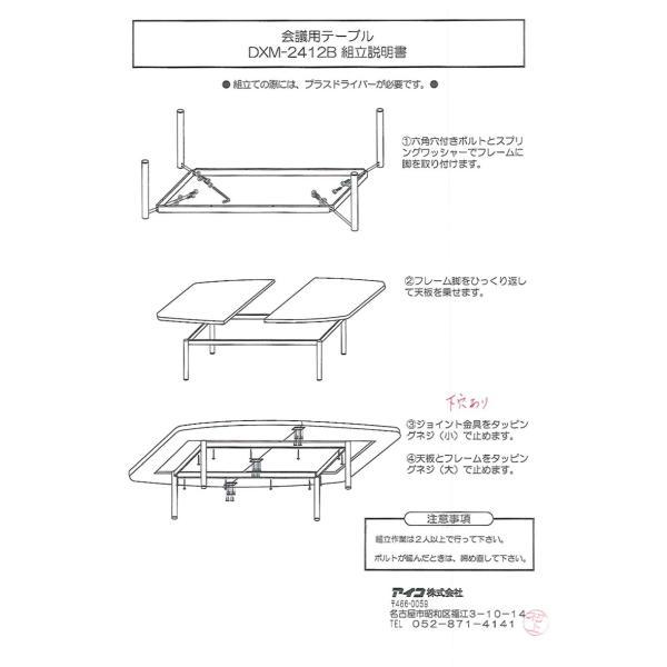 高級ミーティングテーブル 重厚43mm ボート型天板 W2400×D1200mm DXM-2412B  椅子は別売|garage-murabi|06