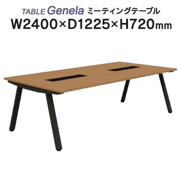 組立・設置迄 Genelaシリーズ ミーティングテーブル W2400×D1225×H720mm PLUS GE-2412M T2/BK J664473|garage-murabi