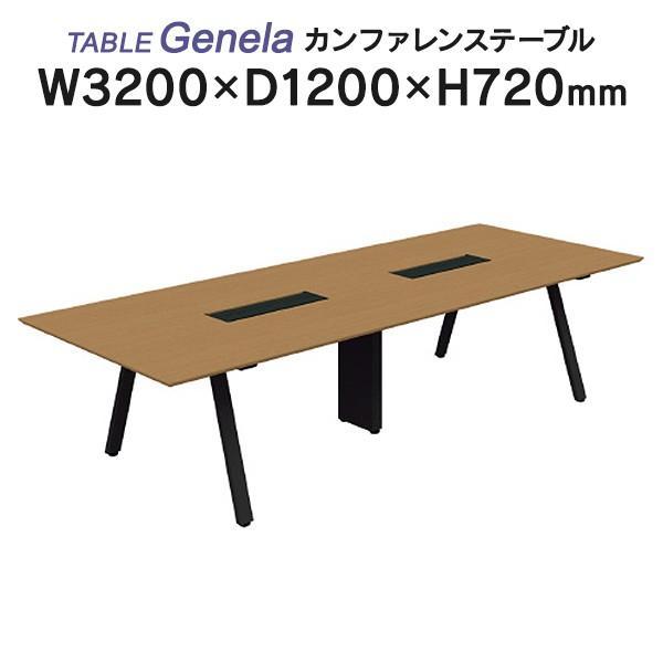 組立・設置迄 Genelaシリーズ カンファレンステーブル W3200×D1200×H720mm PLUS GE-3212C J664467|garage-murabi