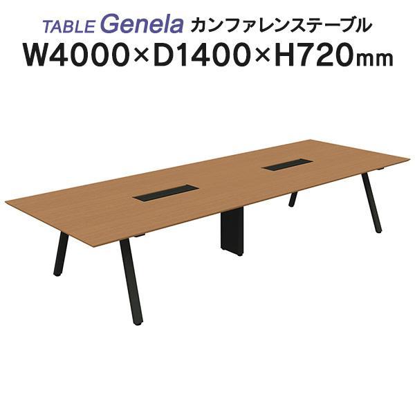 組立・設置迄 Genelaシリーズ カンファレンステーブル W4000×D1400×H720mm PLUS GE-4014C J664466|garage-murabi