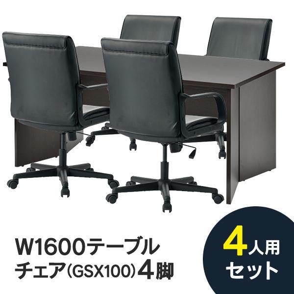 応接 会議室5点セット【チェアGSX100】オフィス用 応接セット 会議室に GZPLT-1690DB GSX100 GSX-100|garage-murabi