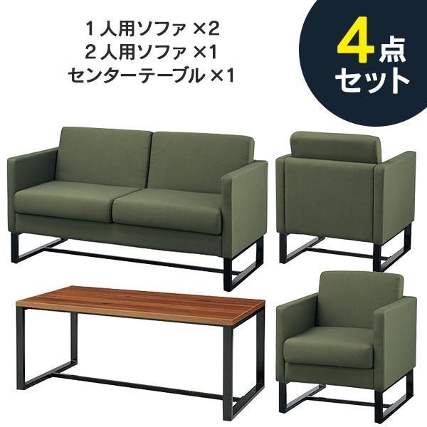 人気の応接セット グリーン オリーブ系 4点セット オフィス用応接セット GZSSF-F1PGNM GZSSF-F2PGNM|garage-murabi