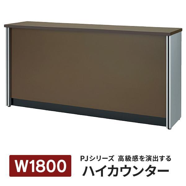 好評 施工設置・後払い決済も 事務所受付カウンター オフィス  業務用 ハイカウンター 1800mm ダークブラウン PJ-HC18 PJ-HC18NDB 382508|garage-murabi