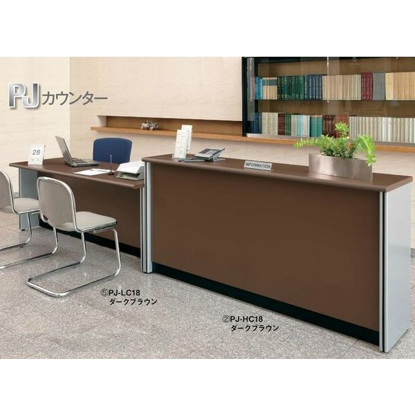 好評 施工設置・後払い決済も 事務所受付カウンター オフィス  業務用 ハイカウンター 1800mm ダークブラウン PJ-HC18 PJ-HC18NDB 382508|garage-murabi|06