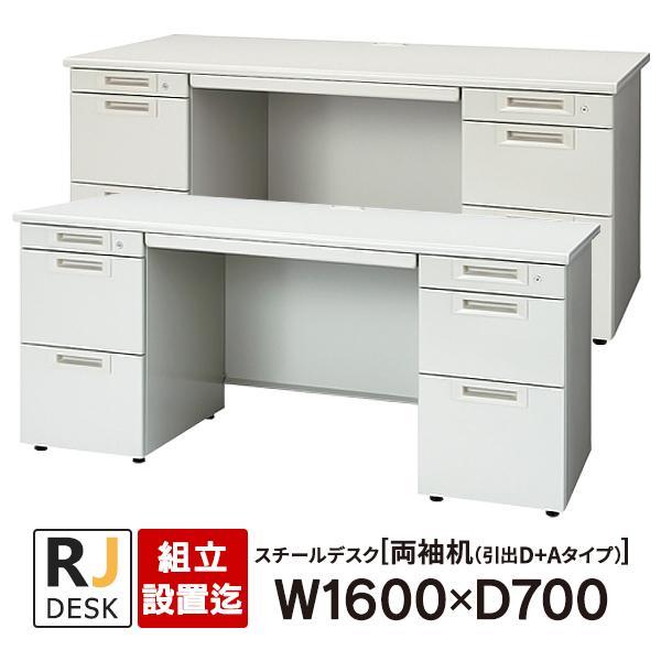 両袖机 日本製 RJデスクII プラス W1600*700 組立設置付 ホワイトも 事務机 RJ-167D-33 WH LGY|garage-murabi