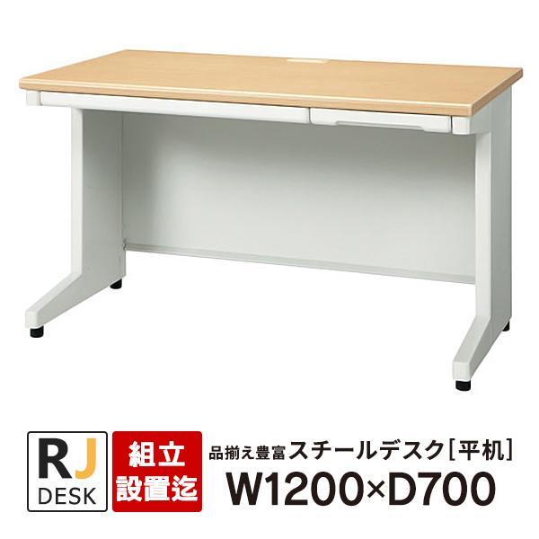 平机 天板メープル 組立設置付 RJデスクII プラス W1200*700 事務机 RJ-127H WM garage-murabi