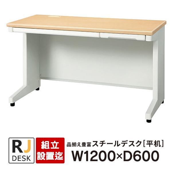 平机 天板メープル 組立設置付RJデスクII プラス W1200*600 RJ-126H WM 事務机 日本製|garage-murabi