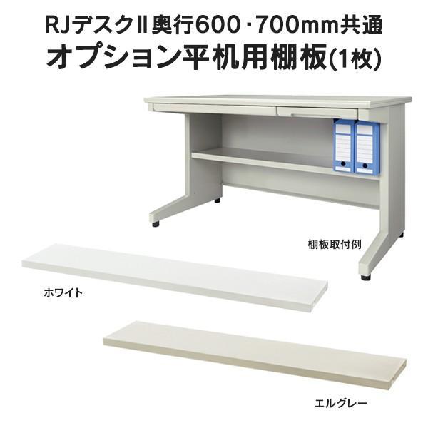 平机 天板メープル 組立設置付RJデスクII プラス W1200*600 RJ-126H WM 事務机 日本製|garage-murabi|05