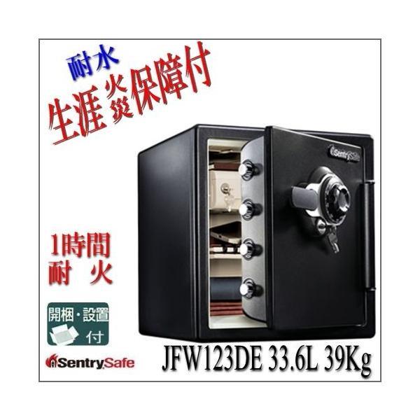 【送料・設置費含む】一戸建て2階上も。耐水・◆ダイヤル式 セントリー耐火金庫 JFW123DE 33.6L 39kg 家庭用金庫 火災保障付 Sentry|garage-murabi