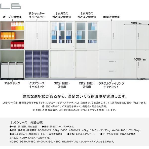 D450スチール保管庫 プラス オープン保管庫 L6−70E W4 W900・D450・H720 安心設置までサービス エルロク garage-murabi 02