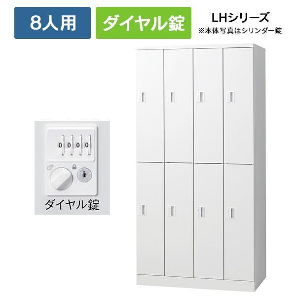 オフィスロッカー  2段8人用 ダイヤル錠 LH-82D ホワイト PLUS 【設置迄】 garage-murabi