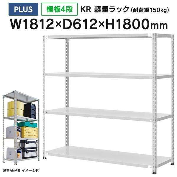 スチール棚 KR軽量ラック 収納棚 耐荷重150Kg 3段 H1800×W1800×D600mm シェルビング  KR-1186-4 LG|garage-murabi