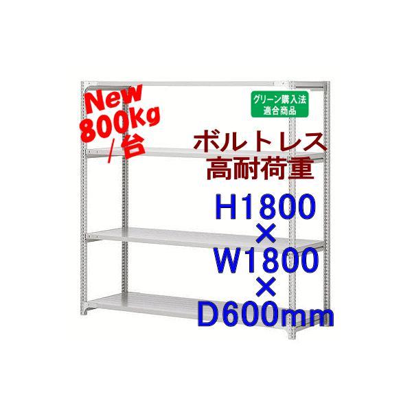 中軽量ラック耐荷重200Kg/1枚 3段 棚板4枚 H1800×W1800×D600mm スチール棚 シェルビング  M4689572|garage-murabi