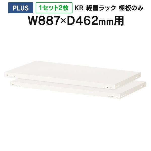 スチールラック プラス KR軽量ラック 追加棚板 幅887(850)mm×奥行462mm用(450) 1セット(2枚入)KR-T8745 garage-murabi