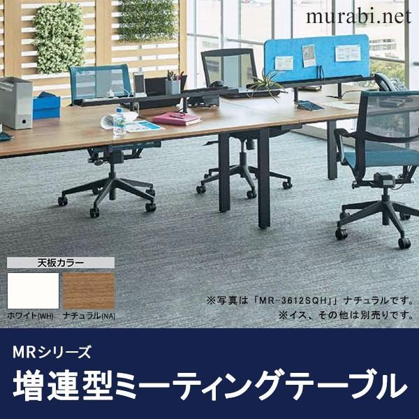 PLUS増連型ミーティングテーブル W3600×D1200mm ナチュラル 配線ボックス有 MR-3612SQH NA/BK フリーアドレス ワイドテーブル|garage-murabi