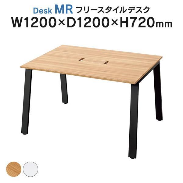 【組立設置費込】 Garage MR フリースタイルデスク スタンダード [天板:ナチュラル/ホワイト 脚:ホワイト/ブラック] W1200×D1200 配線収納付 mr1212slh garage-murabi