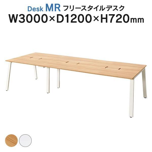 【組立設置費込】 Garage MR フリースタイルデスク スタンダード [天板:ナチュラル/ホワイト 脚:ホワイト/ブラック] W3000×D1200 配線収納付 mr3012slh garage-murabi