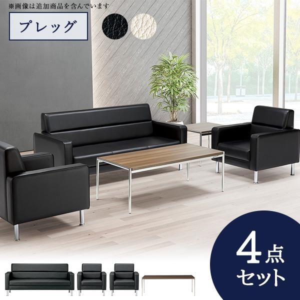 事務所応接セット プレッグ 4点セット アイボリー/ブラック ビニールレザー AICO RE-1581 RE-1583|garage-murabi