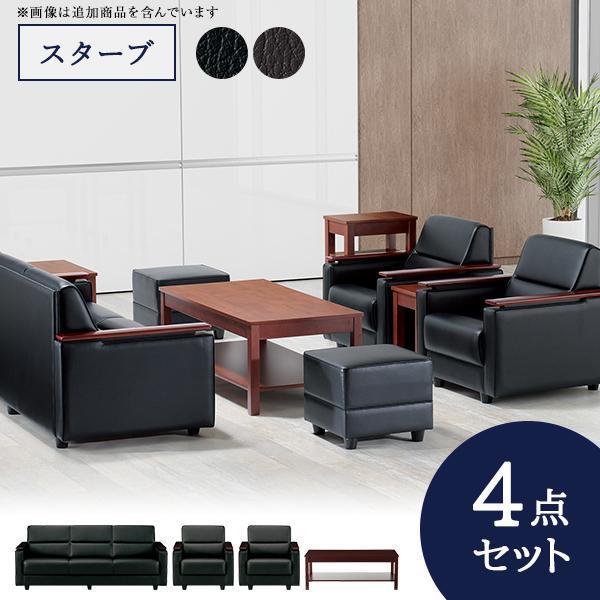 4/4テーブル在切:事務所応接 4点セット スターブ ロビーチェアとセンターテーブルセット ブラック/ダークブラウン  ビニールレザー RE-1741 RE-1743|garage-murabi