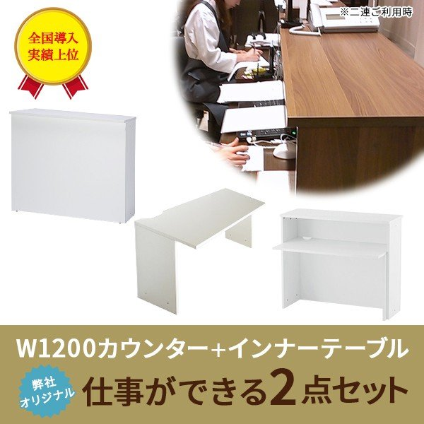 ムラビ・オリジナル 受付カウンター デスク【ホワイト】RFHC-1200とインナーデスクのセット 3color 時間を大切に、執務タイプ 仕事ができる人気セット|garage-murabi