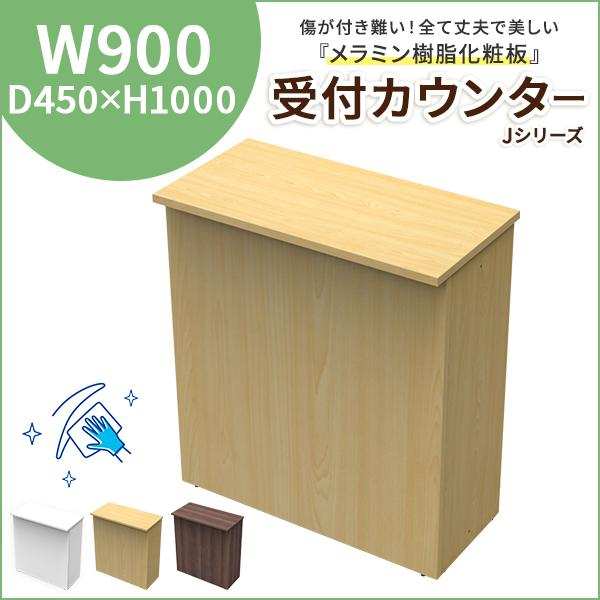 【ナチュラル】受付カウンター ハイカウンター W900×D450×H1000mm おしゃれ オフィス クリニック 店舗 RFHC-900NJ|garage-murabi