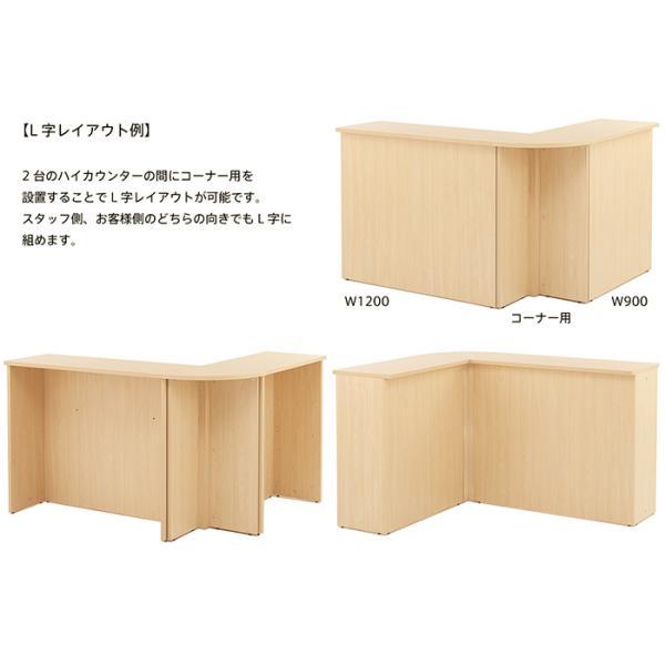 【ナチュラル】受付カウンター ハイカウンター W900×D450×H1000mm おしゃれ オフィス クリニック 店舗 RFHC-900NJ|garage-murabi|05