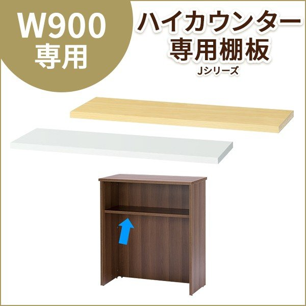 W900専用棚板【3color】受付カウンター 部品 初期は棚板なし おしゃれ クリニック 店舗 Jシリーズ RFHC-900  RFHC-900DM RFHC-900W RFHC-900N garage-murabi