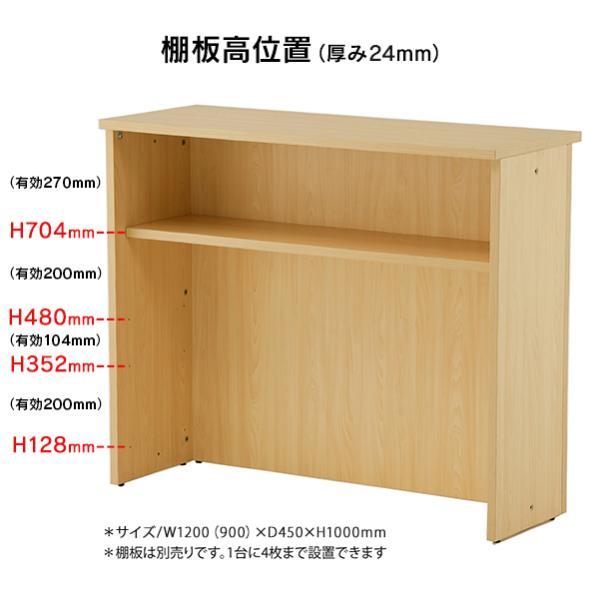 W900専用棚板【3color】受付カウンター 部品 初期は棚板なし おしゃれ クリニック 店舗 Jシリーズ RFHC-900  RFHC-900DM RFHC-900W RFHC-900N garage-murabi 02