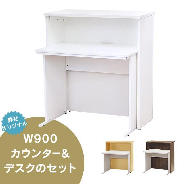 オリジナル商品【ホワイト】受付カウンター ハイカウンターW900と専用インナーデスクセット おしゃれ オフィス 執務タイプ RFHC-900W MBIT-900W garage-murabi