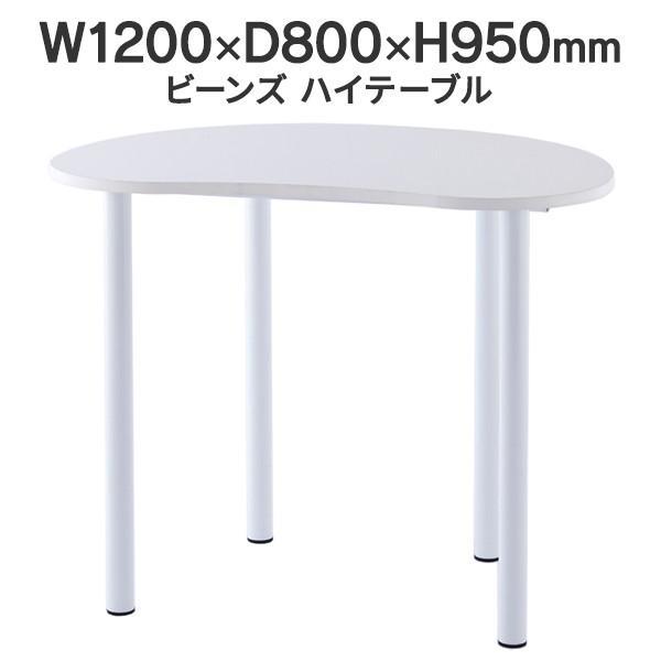 ビーンズ型 ハイテーブル RFHMT-BN1280WJ リフレッシュテーブル 送料無料 J869317|garage-murabi