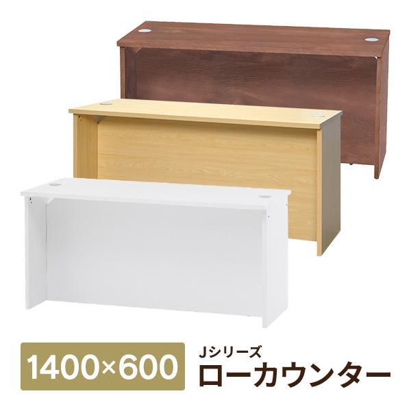 【事業所様お届け 限定商品】 3color 上質の木製 受付カウンター ローカウンター W1400×D600×H700mm 配線機能付き おしゃれ RFLC2-1460|garage-murabi