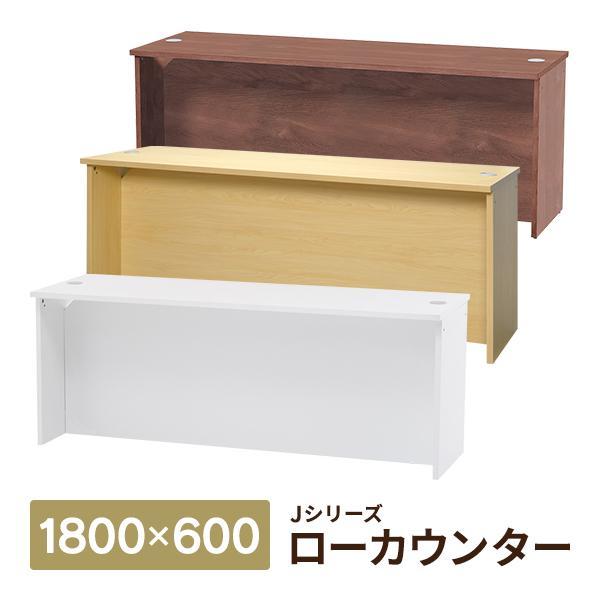 [Jシリーズ] 木製 受付カウンター ローカウンター幅W1800・奥行D600 3色  OAローカウンター 配線機能付き RFLC2-1860M|garage-murabi