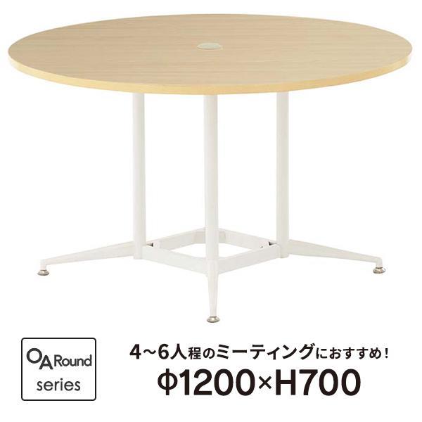 OA 円形テーブル・丸テーブル (木目)1200mm 送料無料 RFRDT-OA1200NL J851410|garage-murabi