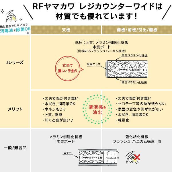 RFRGCW-WH レジカウンターワイド用純正棚板【ホワイト】追加棚板大小各1枚 オリジナル商品 W1099用 木製 おしゃれ 店舗|garage-murabi|04